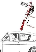 Homunculus 1 by Hideo Yamamoto