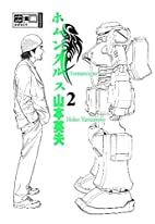 Homunculus 2 by Hideo Yamamoto