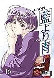 Kou Fumizuki: Ai Yori Aoshi 16. Egmont Manga & Anime EMA, adult