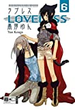 Yun Kouga: Loveless 06. Egmont Manga & Anime EMA, adult