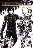 Tsutomu Nihei: Biomega 05
