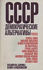 SSSR - demokratičeskie al'ternativy…