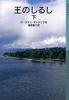 王のしるし(下) (岩波少年文庫) by…