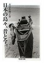 日本の島々、昔と今。…