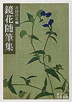 鏡花随筆集 (岩波文庫) by 吉田…