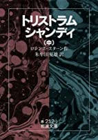 Tristram Shandy in (Iwanami Bunko red 212-2)…