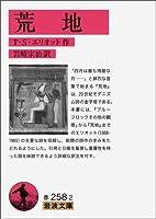 荒地 (岩波文庫) by T.S.エリオット