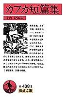カフカ短篇集 (岩波文庫) by…