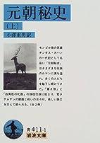 元朝秘史〈上〉 (岩波文庫) by…