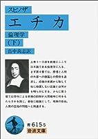 スピノザ エチカ 下 (岩波文庫) by…