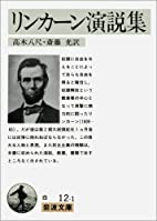 リンカーン演説集 (岩波文庫 白…