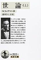 世論〈上〉 (岩波文庫) by…