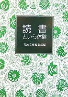 Experience of reading (Iwanami Bunko) (2007)…