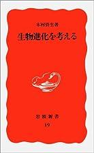 生物進化を考える (岩波新書) by…