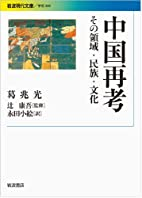 中国再考――その領域・民族・文…