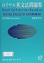 ロイヤル英文法問題集 by 池上 博