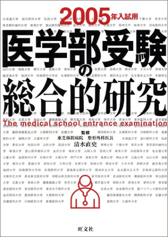 comprehensive-study-of-medical-school-entrance-exam-2005-entrance-examination-for-2004-isbn-4010550260-japanese-import