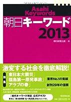 朝日キーワード2013 by…
