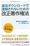 Amazon.co.jp: 違法ダウンロードで逮捕されないための改正著作権法: 鳥飼総合法律事務所, 鳥飼重和: 本
