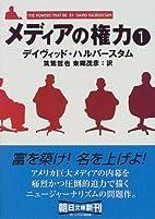 メディアの権力〈1〉 (朝日文庫)…