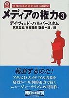 メディアの権力〈3〉 (朝日文庫)…