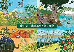 四季の生き物・植物ポスター