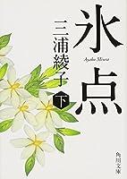 氷点(下) (角川文庫) by 三浦 綾子