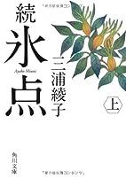 続氷点(上) (角川文庫) by 三浦…