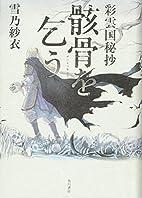 彩雲国秘抄 骸骨を乞う by Sai…