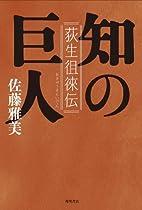知の巨人 荻生徂徠伝 (単行本) by…