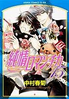 Junjo Romantica, Volume 15 by Shungiku…