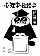心狸学・社怪学 (角川文庫) by…