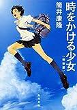Amazon.co.jp: 時をかける少女 〈新装版〉 (角川文庫): 筒井 康隆, 貞本 義行: 本