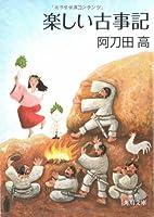 楽しい古事記 (角川文庫) by…