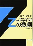 Zの悲劇 (角川文庫) by エラリー…