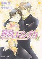 純愛ロマンチカ 第6巻 by Miyako…