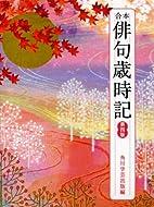 合本俳句歳時記 第四版 by 一般書