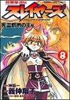 Chou Bakumadouden Slayers Vol. 8 (Chou…