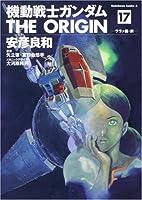 機動戦士ガンダム THE ORIGIN (17)…