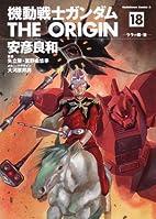 機動戦士ガンダム THE ORIGIN (18)…