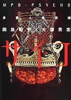 MPD Psycho 15 (French Edition) by Shōu…