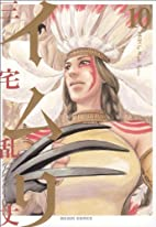 イムリ 10 (ビームコミックス) by…