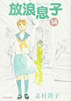 Wandering Son, Volume 14 by Takako Shimura