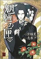 魍魎の匣 (1) by Natsuhiko Kyogoku