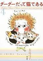 グーグーだって猫である (4) by…