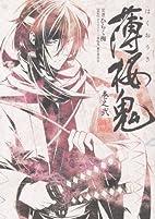 薄桜鬼 巻之2―新選組奇譚…