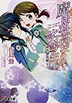 The Irregular at Magic High School 6:…