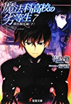 The Irregular at Magic High School 7:…