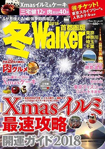 冬Walker首都圏版2018 ウォーカームック | |本 | 通販 | Amazon