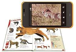 スマートフォンをかざすと、動物たちが動き出す!
